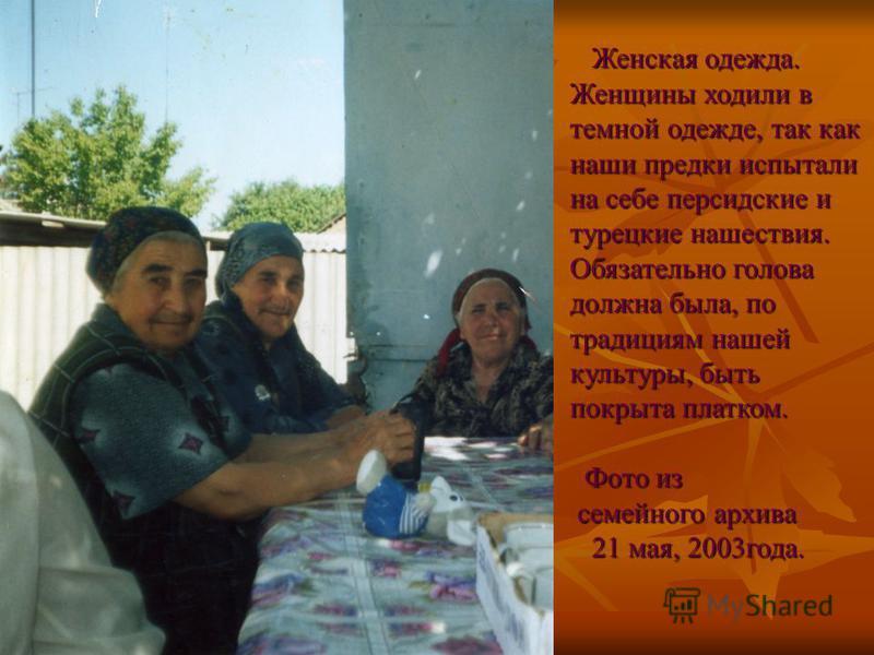 Женская одежда. Женщины ходили в темной одежде, так как наши предки испытали на себе персидские и турецкие нашествия. Обязательно голова должна была, по традициям нашей культуры, быть покрыта платком. Фото из Женская одежда. Женщины ходили в темной о