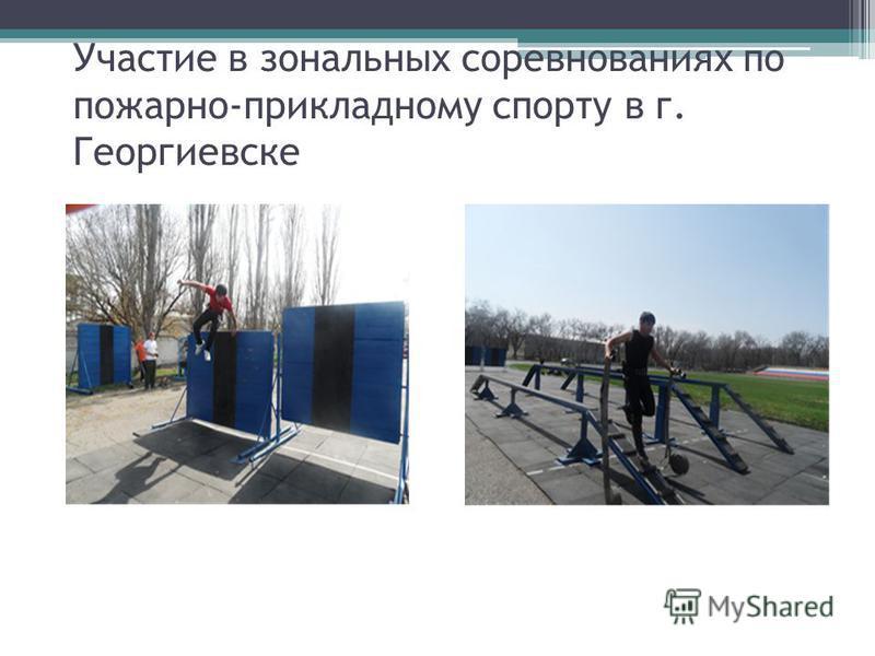 Участие в зональных соревнованиях по пожарно-прикладному спорту в г. Георгиевске