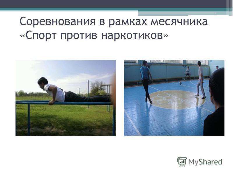 Соревнования в рамках месячника «Спорт против наркотиков»
