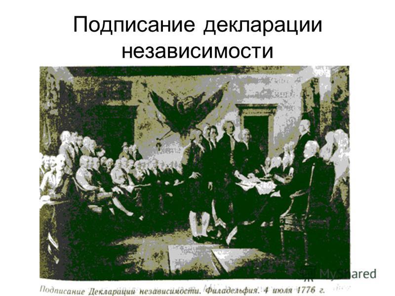 Подписание декларации независимости