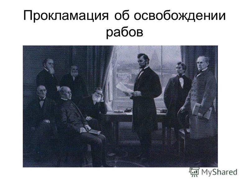 Прокламация об освобождении рабов