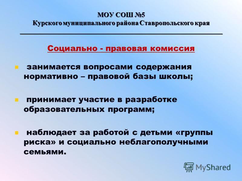 МОУ СОШ 5 Курского муниципального района Ставропольского края ____________________________________________________________ Социально - правовая комиссия занимается вопросами содержания нормативно – правовой базы школы; принимает участие в разработке