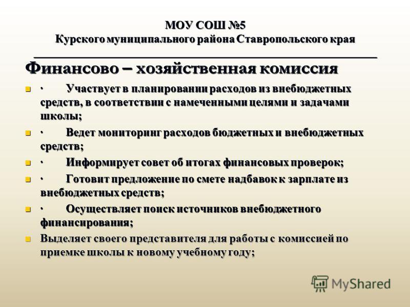 МОУ СОШ 5 Курского муниципального района Ставропольского края ____________________________________________________________ Финансово – хозяйственная комиссия · Участвует в планировании расходов из внебюджетных средств, в соответствии с намеченными це
