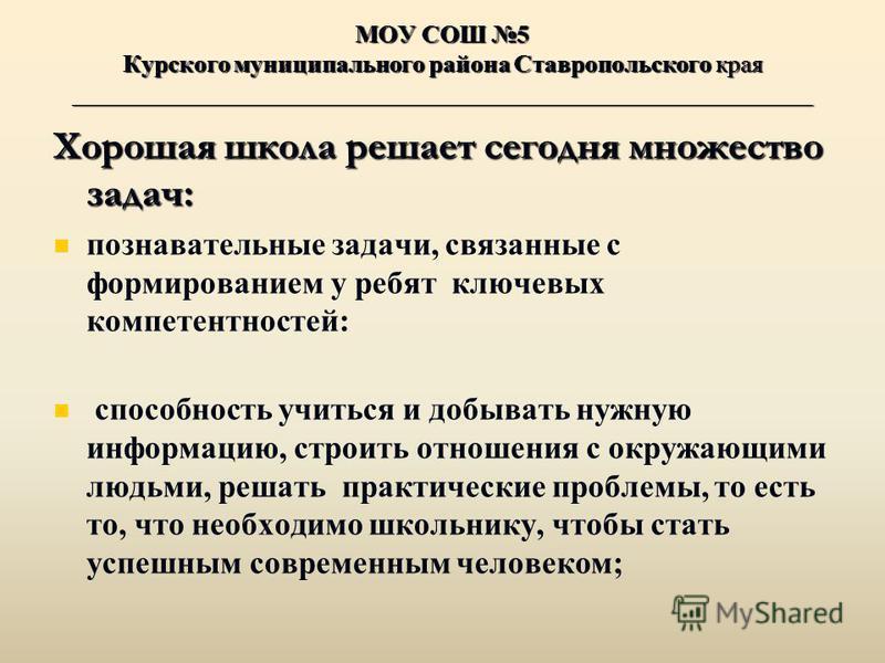 МОУ СОШ 5 Курского муниципального района Ставропольского края ____________________________________________________________ Хорошая школа решает сегодня множество задач: познавательные задачи, связанные с формированием у ребят ключевых компетентностей