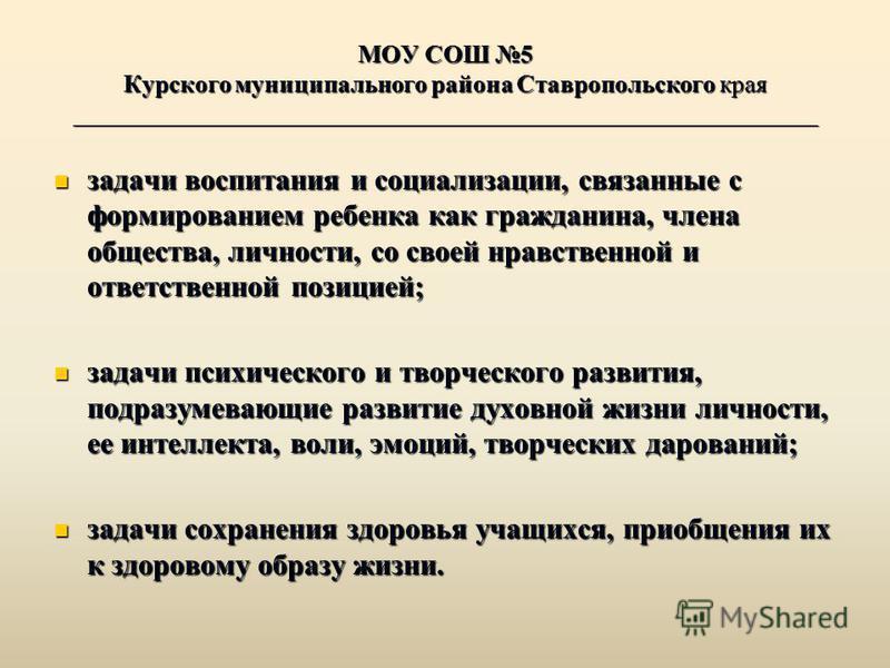 МОУ СОШ 5 Курского муниципального района Ставропольского края ____________________________________________________________ задачи воспитания и социализации, связанные с формированием ребенка как гражданина, члена общества, личности, со своей нравстве