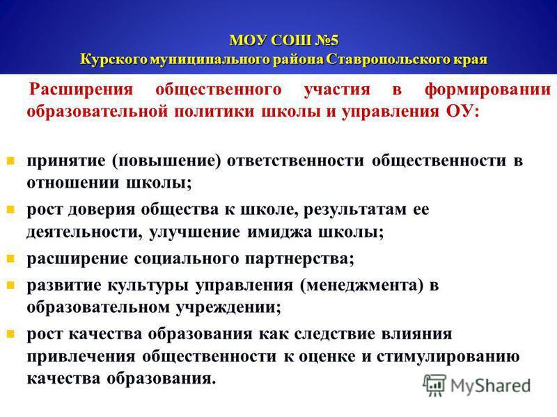 МОУ СОШ 5 Курского муниципального района Ставропольского края _____________________________________________________________ Расширения общественного участия в формировании образовательной политики школы и управления ОУ: принятие (повышение) ответстве