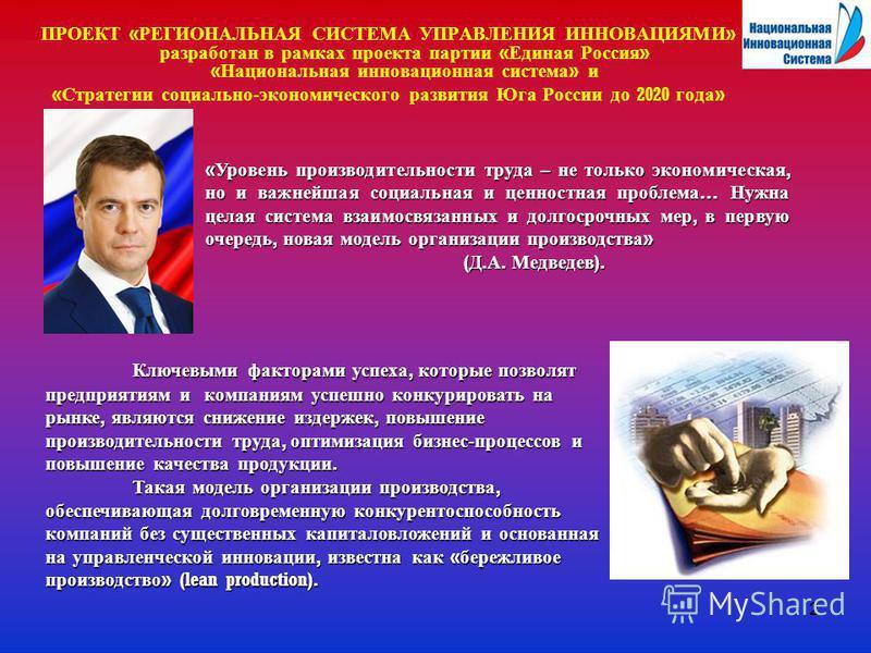 2 « Уровень производительности труда – не только экономическая, но и важнейшая социальная и ценностная проблема … Нужна целая система взаимосвязанных и долгосрочных мер, в первую очередь, новая модель организации производства » ( Д. А. Медведев ). Кл