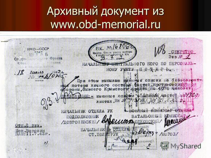 Архивный документ из www.obd-memorial.ru