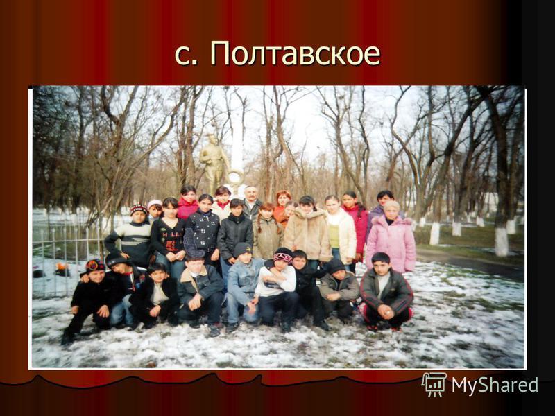 с. Полтавское