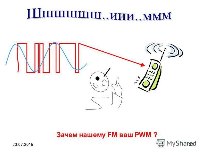 23.07.201521 Зачем нашему FM ваш PWM ?