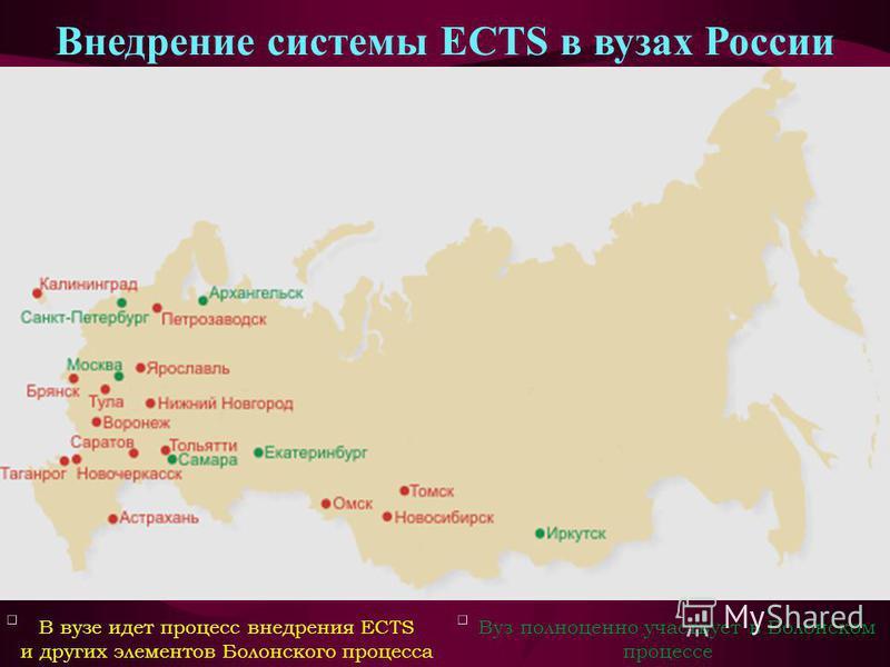 Вуз полноценно участвует в Болонском процессе В вузе идет процесс внедрения ECTS и других элементов Болонского процесса Внедрение системы ECTS в вузах России