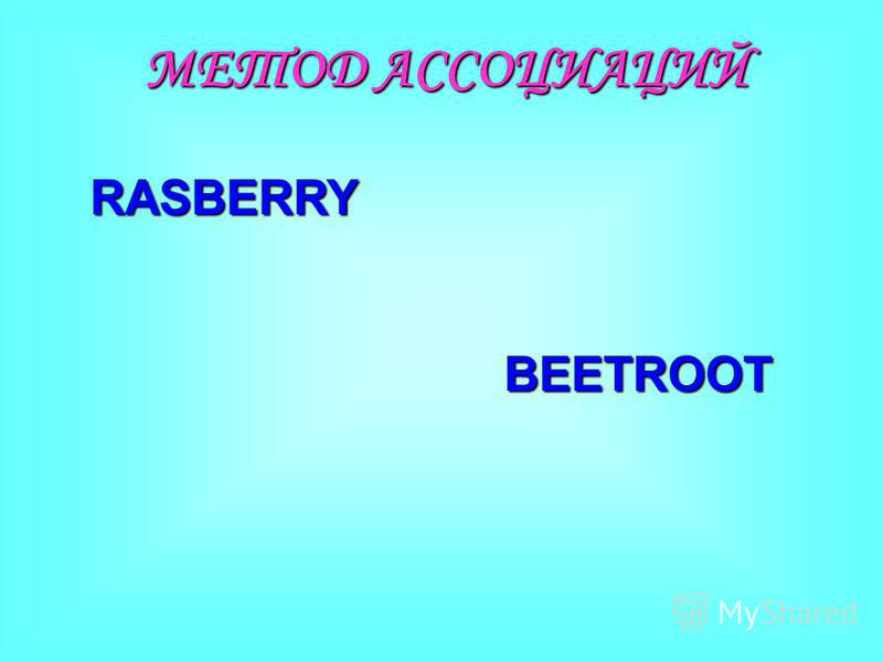 МЕТОД АССОЦИАЦИЙ RASBERRY BEETROOT BEETROOT