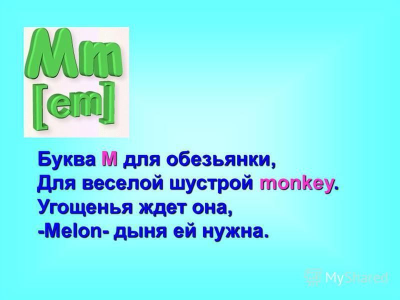 Буква М для обезьянки, Для веселой шустрой monkey. Угощенья ждет она, -Melon- дыня ей нужна.