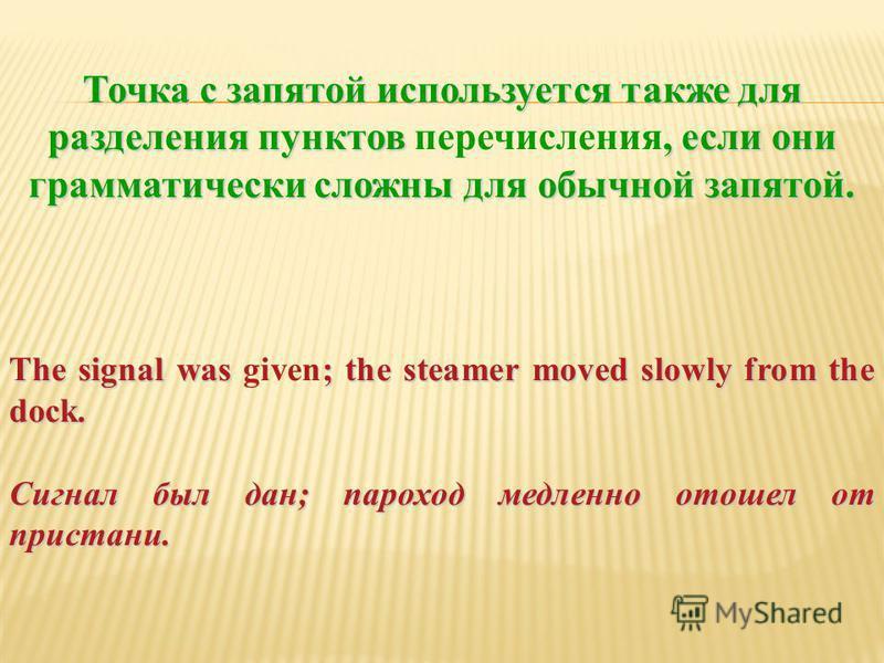 Точка с запятой используется также для разделения пунктов, если они грамматически сложны для обычной запятой. Точка с запятой используется также для разделения пунктов перечисления, если они грамматически сложны для обычной запятой. The signal was ;