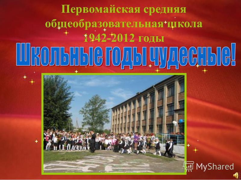 Первомайская средняя общеобразовательная школа 1942-2012 годы