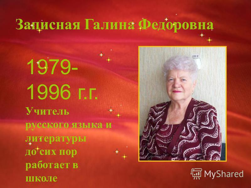 Записная Галина Федоровна 1979- 1996 г.г. Учитель русского языка и литературы до сих пор работает в школе