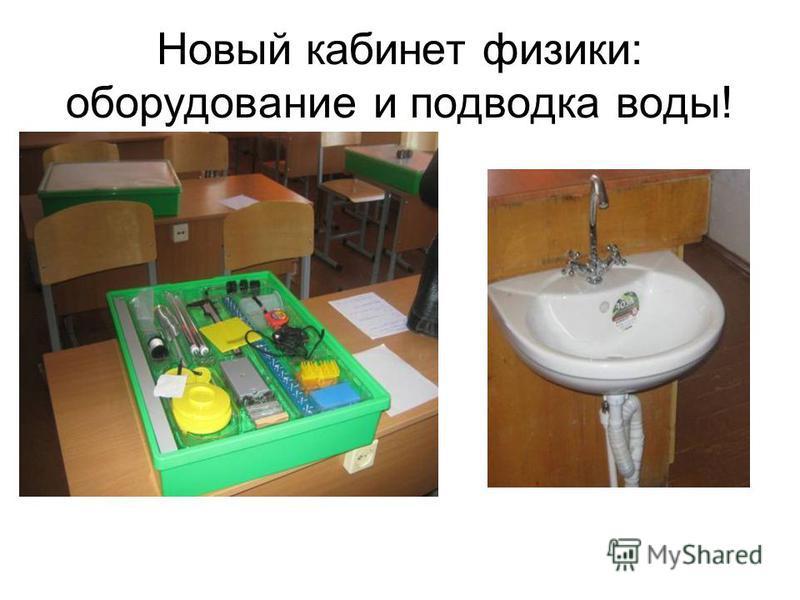 Новый кабинет физики: оборудование и подводка воды!