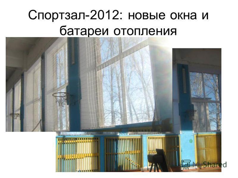 Спортзал-2012: новые окна и батареи отопления