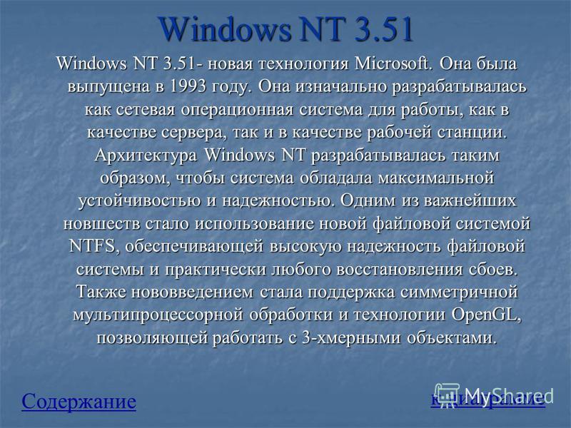 Windows NT 3.51 Windows NT 3.51- новая технология Microsoft. Она была выпущена в 1993 году. Она изначально разрабатывалась как сетевая операционная система для работы, как в качестве сервера, так и в качестве рабочей станции. Архитектура Windows NT р