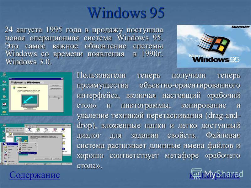 Windows 95 24 августа 1995 года в продажу поступила новая операционная система Windows 95. Это самое важное обновление системы Windows со времени появления в 1990 г. Windows 3.0. 24 августа 1995 года в продажу поступила новая операционная система Win