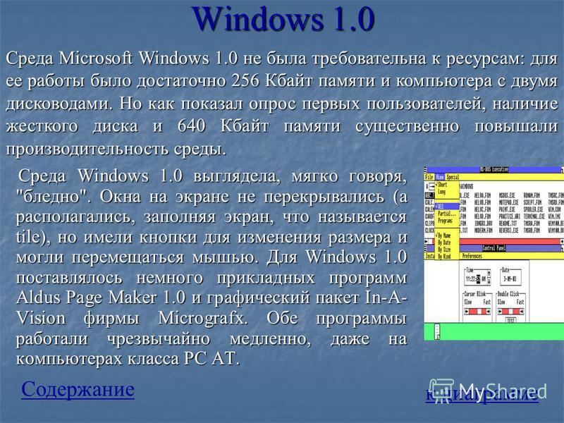 Windows 1.0 Среда Windows 1.0 выглядела, мягко говоря,