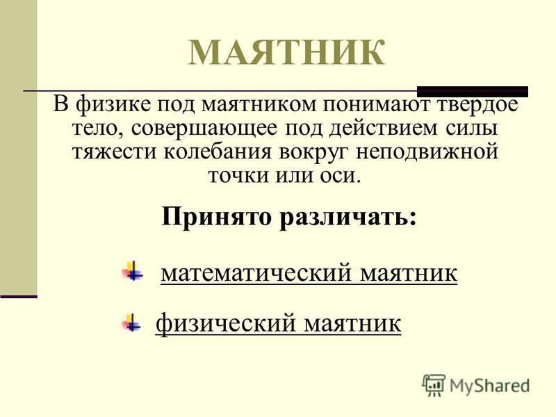 Презентация по теме: «Маятник» Выполнила Юнченко Татьяна