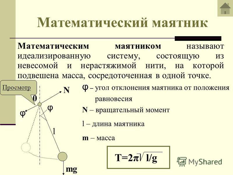 МАЯТНИК В физике под маятником понимают твердое тело, совершающее под действием силы тяжести колебания вокруг неподвижной точки или оси. Принято различать: математический маятник физический маятник