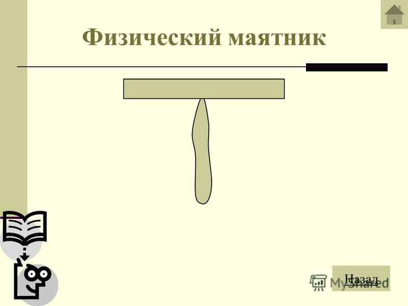 Физический маятник Если колеблющееся тело нельзя представить как материальную точку, маятник называется физическим. φ – угол отклонения маятника от положения равновесия N – вращательный момент l – расстояние между точкой подвеса O и центром масс C ма