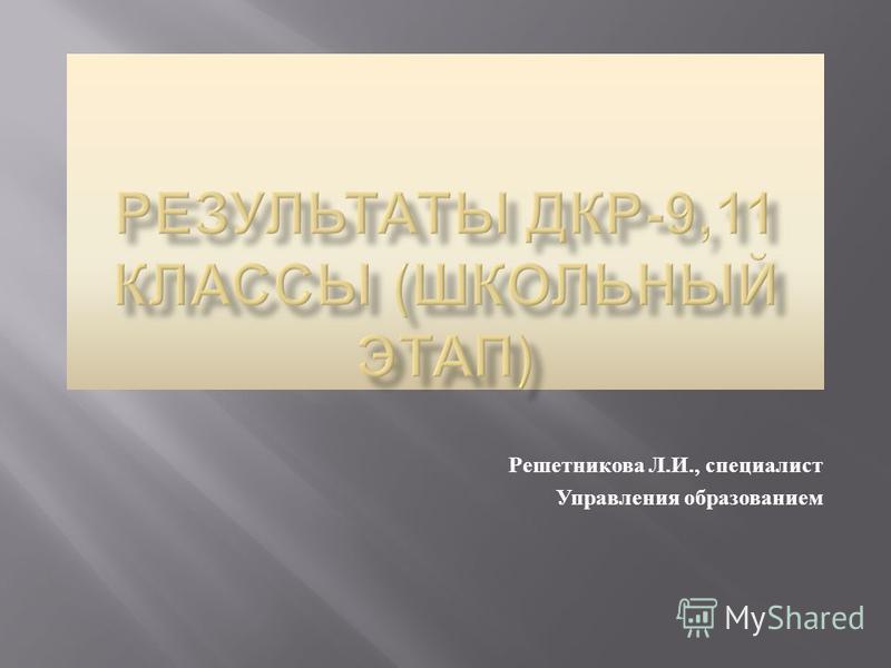 Решетникова Л. И., специалист Управления образованием