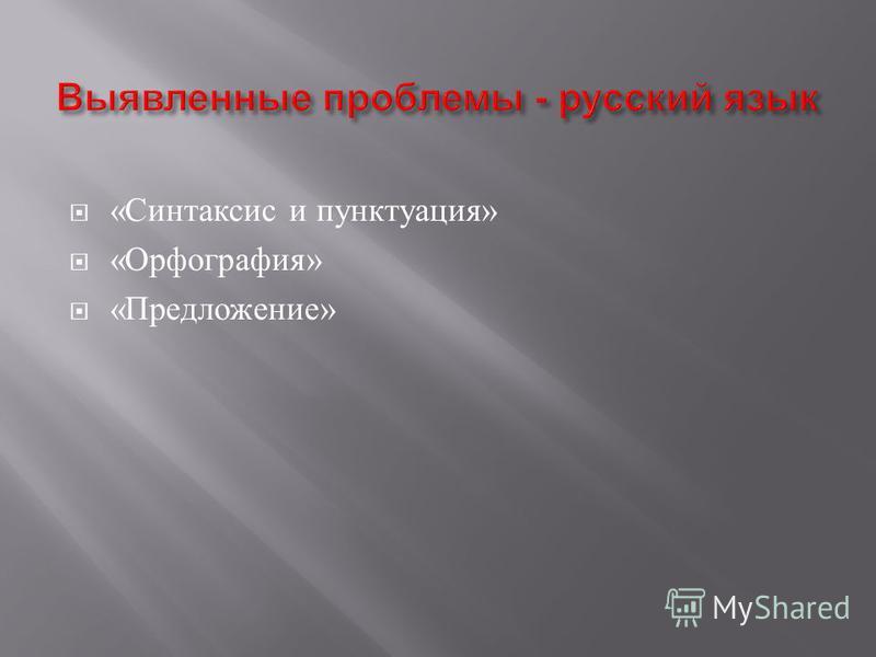 « Синтаксис и пунктуация » « Орфография » « Предложение »