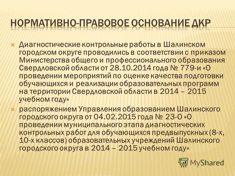 Диагностические контрольные работы в Шалинском городском округе проводились в соответствии с приказом Министерства общего и профессионального образования Свердловской области от 28.10.2014 года 779-и «О проведении мероприятий по оценке качества подго