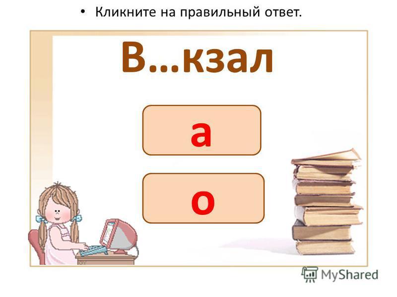 В…кзал Кликните на правильный ответ. о а
