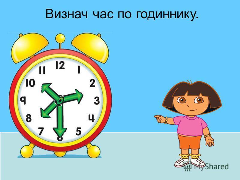 Визнач час по годиннику.
