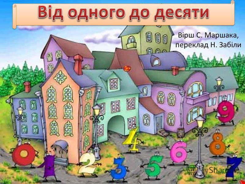 Вірш C. Маршака, переклад Н. Забіли