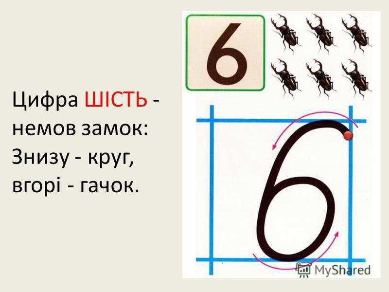 Цифра ШІСТЬ - немов замок: Знизу - круг, вгорі - гачок.