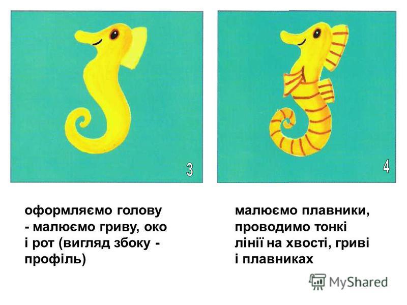 оформляємо голову - малюємо гриву, око і рот (вигляд збоку - профіль) малюємо плавники, проводимо тонкі лінії на хвості, гриві і плавниках