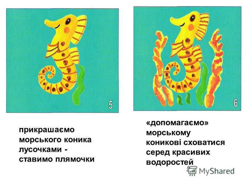 прикрашаємо морського коника лусочками - ставимо плямочки «допомагаємо» морському коникові сховатися серед красивих водоростей