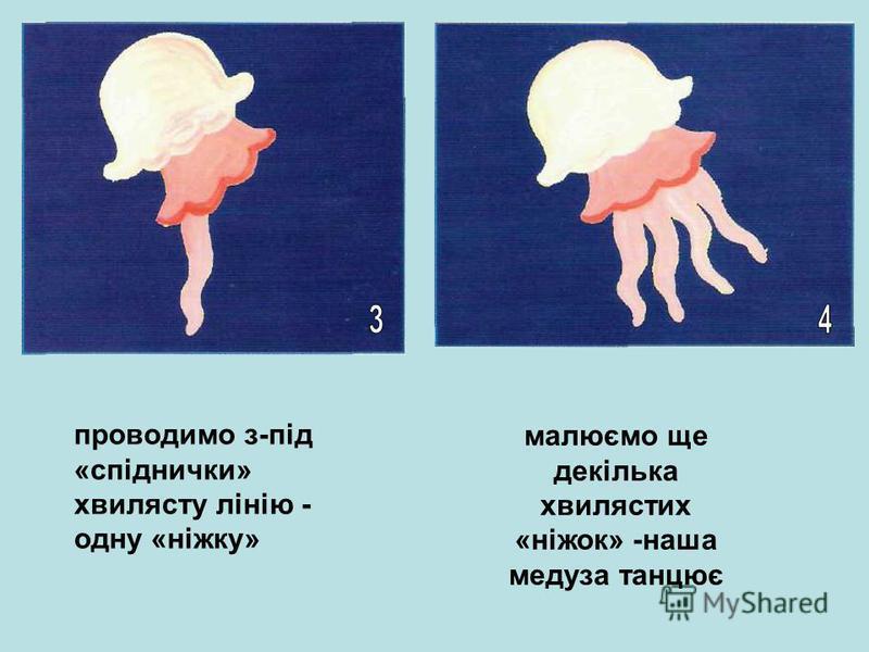 малюємо ще декілька хвилястих «ніжок» -наша медуза танцює проводимо з-під «спіднички» хвилясту лінію - одну «ніжку»