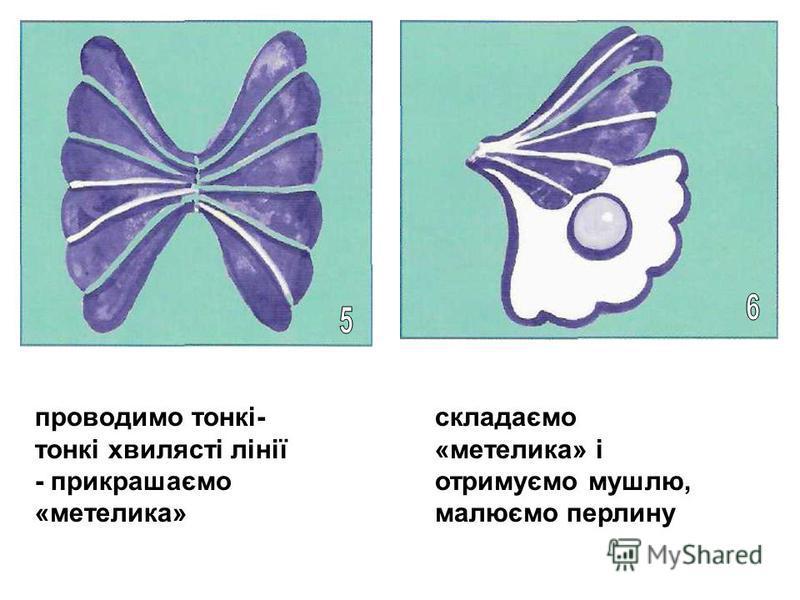 проводимо тонкі- тонкі хвилясті лінії - прикрашаємо «метелика» складаємо «метелика» і отримуємо мушлю, малюємо перлину