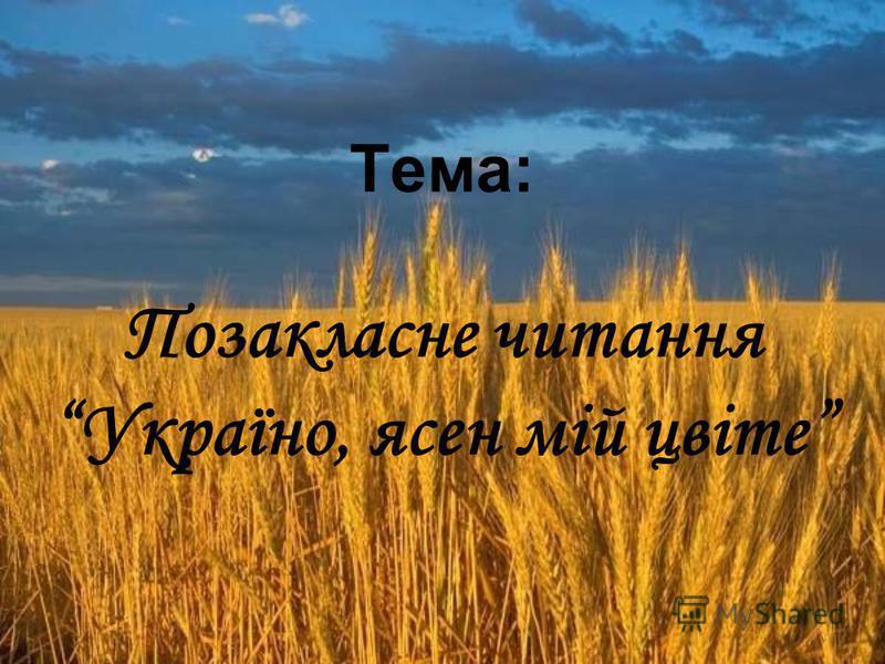 Тема: Позакласне читання Україно, ясен мій цвіте