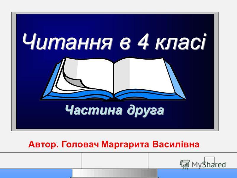 Читання в 4 класі Частина друга Автор. Головач Маргарита Василівна