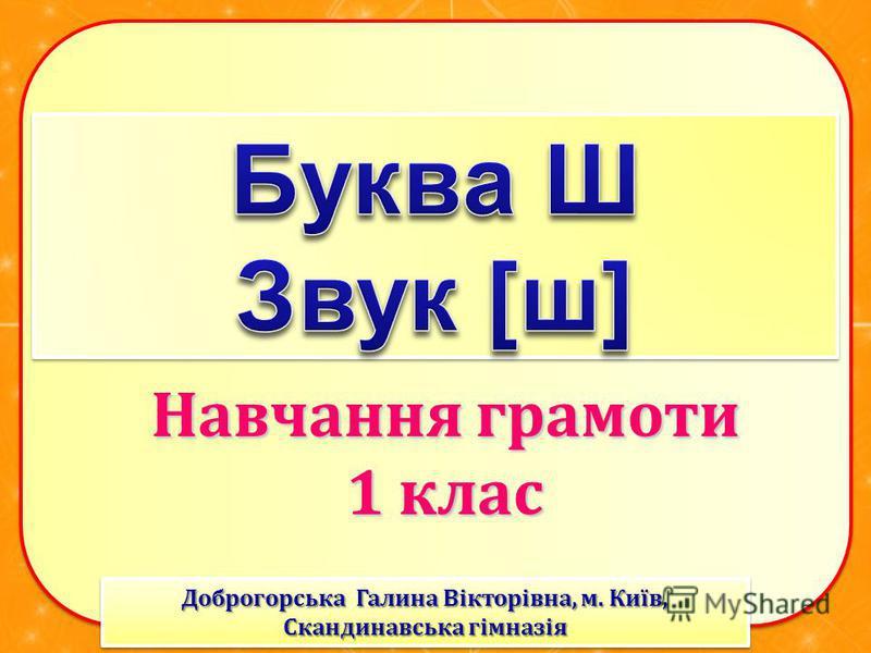 Навчання грамоти 1 клас Доброгорська Галина Вікторівна, м. Київ, Скандинавська гімназія