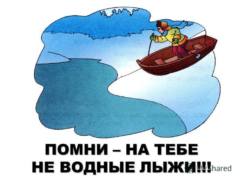 ПОМНИ – НА ТЕБЕ НЕ ВОДНЫЕ ЛЫЖИ!!!