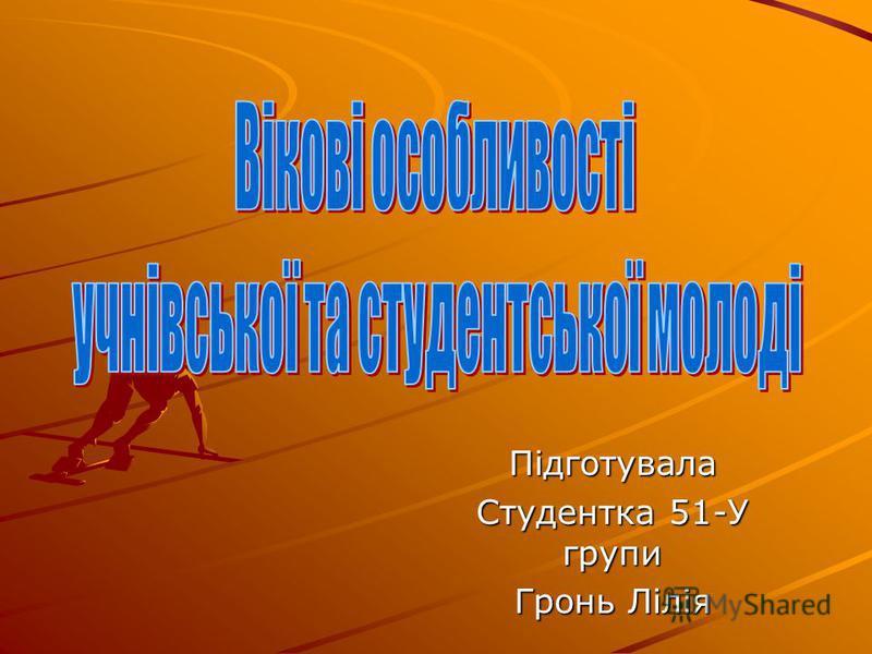 Підготувала Студентка 51-У групи Гронь Лілія
