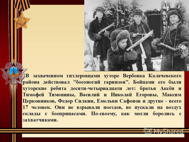 В захваченном гитлеровцами хуторе Вербовка Калачевского района действовал