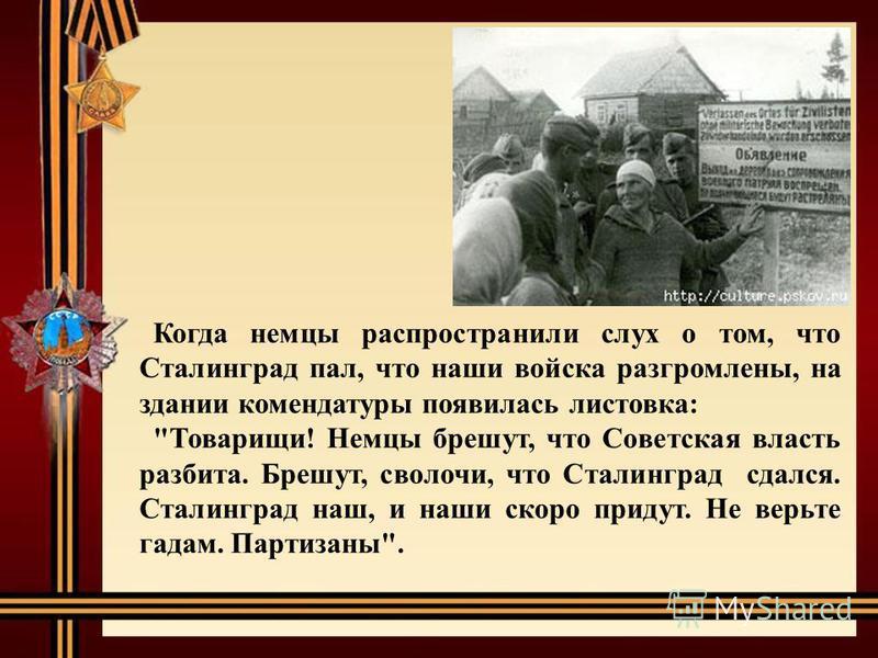 Когда немцы распространили слух о том, что Сталинград пал, что наши войска разгромлены, на здании комендатуры появилась листовка: