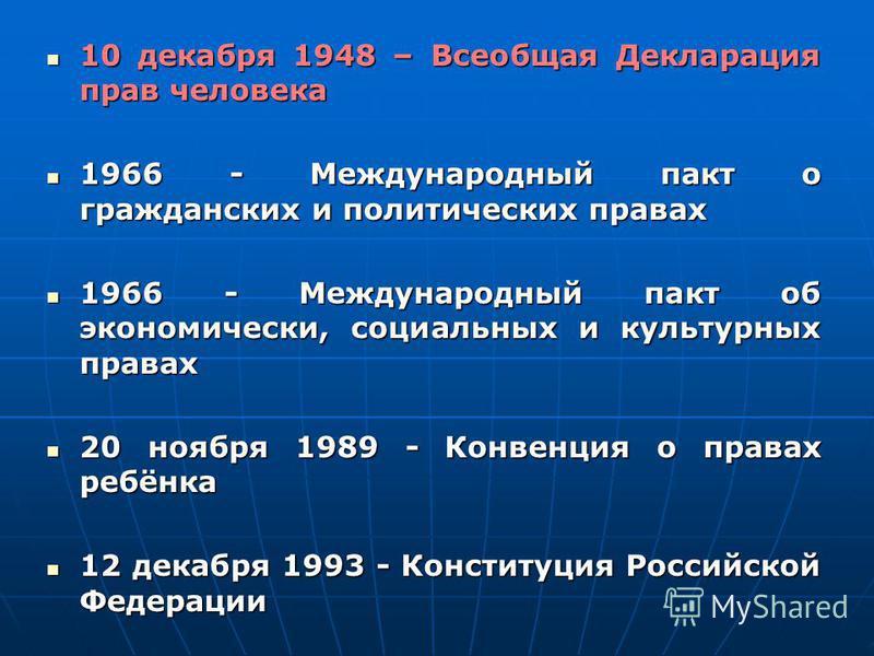 10 декабря 1948 – Всеобщая Декларация прав человека 10 декабря 1948 – Всеобщая Декларация прав человека 1966 - Международный пакт о гражданских и политических правах 1966 - Международный пакт о гражданских и политических правах 1966 - Международный п