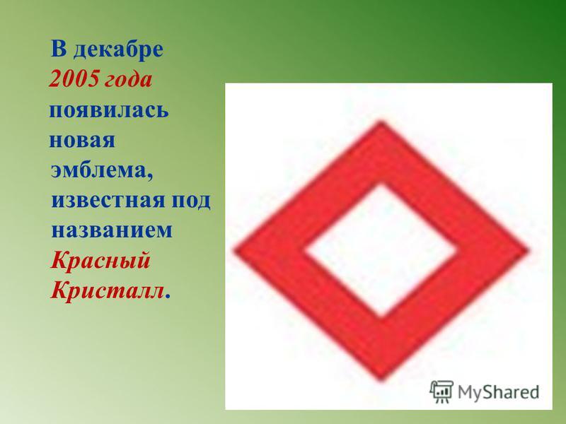 В декабре 2005 года появилась новая эмблема, известная под названием Красный Кристалл.