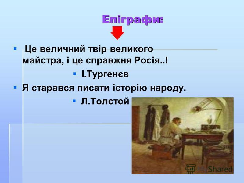 Епіграфи: Це величний твір великого майстра, і це справжня Росія..! І.Тургенєв Я старався писати історію народу. Л.Толстой