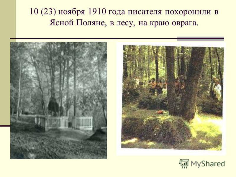 10 (23) ноября 1910 года писателя похоронили в Ясной Поляне, в лесу, на краю оврага.